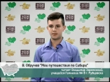 В. ОБРУЧЕВ