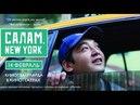 Салам Нью-Йорк 2013 Кыргыз кино