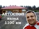 Путешествие автостопом назад из Карелии в Мурманск