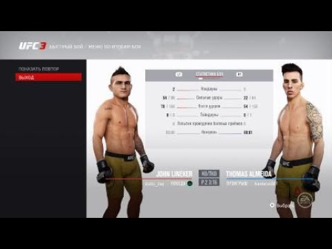 JFL: The ULTIMATE FIGHTER 2 тур Static_day JOHN LINEKER vs Ivantaran307 THOMAS ALMEIDA