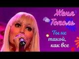 Женя Тополь - Ты не такой как все
