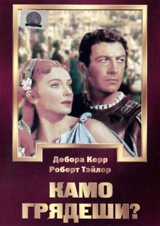 Камо грядеши? (1951) — КиноПоиск » Freewka.com - Смотреть онлайн в хорощем качестве
