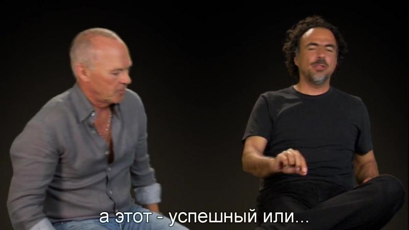 Бердмэн (2014) 2. - Разговор с Майклом Китоном и Алехандро Г. Иньярриту (Rus Sub)