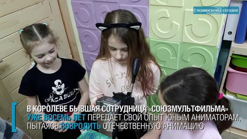 Где в Подмосковье готовят будущих мультипликаторов - Подмосковье 2018 г.