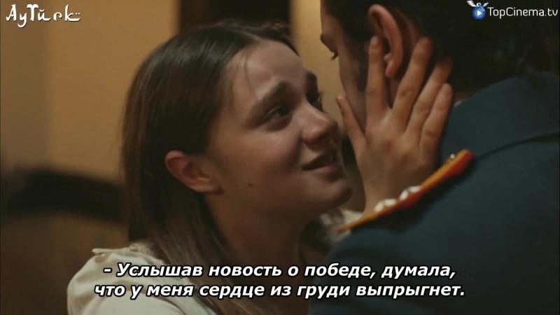 50серия_Встреча Леона и Хиляль_AyTurk_(рус.суб)
