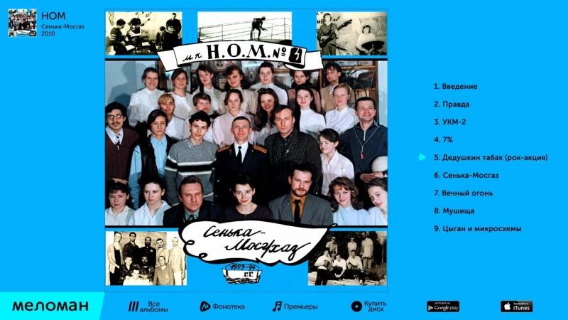 НОМ - Сенька Мосгаз (Альбом 2010 г)