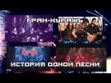 Гран-КуражЪ - Жить как никто другой (ИСТОРИЯ ПЕСНИ)