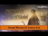 Справедливость_Умара_ибн_аль-Хаттаба_-_Захир_Махмуд_&_Ахмед_Али_[HaMim_Media].mp4