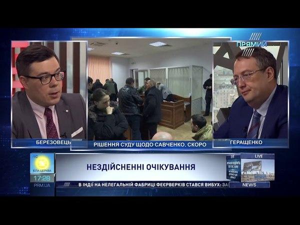 Ситуація Тараса Березовця від 23 березня 2018 року Гість програми Антон Геращенко
