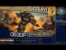 Игра Warhammer 40000 - Space Wolf - стрим - обзор