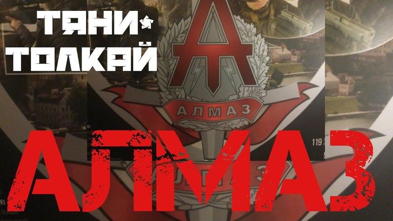 Тяни Толкай Алмаз Tyani Tolkay