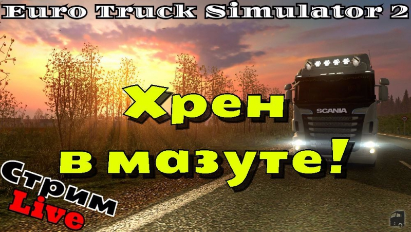 Euro Truck Simulator 2 Мультиплеер🔴 Даже хрен в мазуте - грузоперевозки доталова! (16)