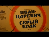 ИВАН ЦАРЕВИЧ И СЕРЫЙ ВОЛК в Молодежном театре Челябинска