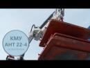 Испытания гидроманипулятора АНТ 22 4 производства Уралспецмаш