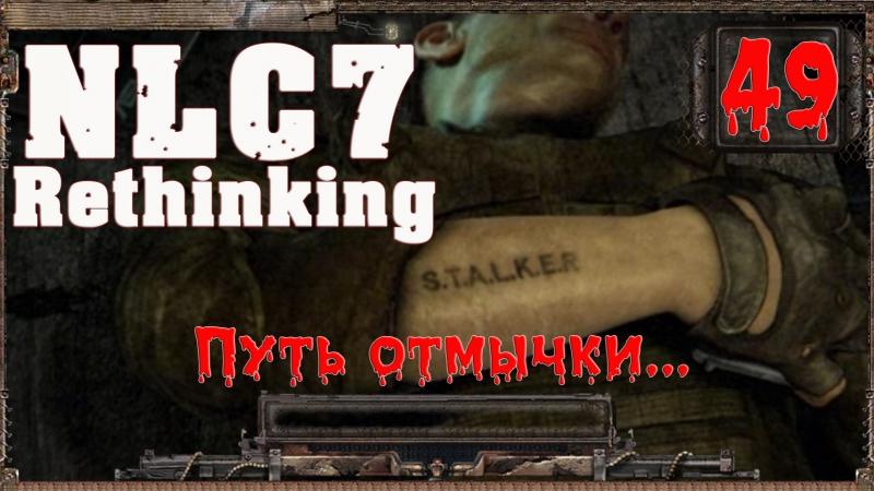 S.T.A.L.K.E.R. NLC7: Rethinking Путь отмычки. ч.49