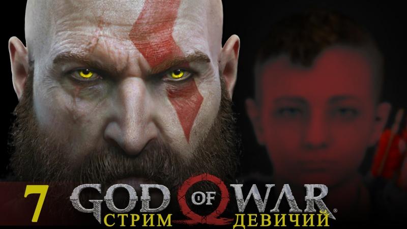GOD OF WAR 4 2018 🔴СТРИМ [МЫ СНОВА НА ГОРЕ] 7 лучшее прохождение на русском