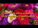 С Днем Рождения в октябре Красивая музыкальная видео открытка Видео поздравление