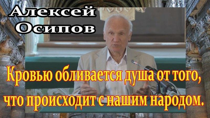 Русское богословие в 21 веке/Профессор Алексей Осипов.🌿