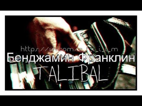 TALIBAL – Бенджамин Франклин(fan)