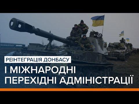 Реінтеграція Донбасу і міжнародні перехідні адміністрації Ваша Свобода