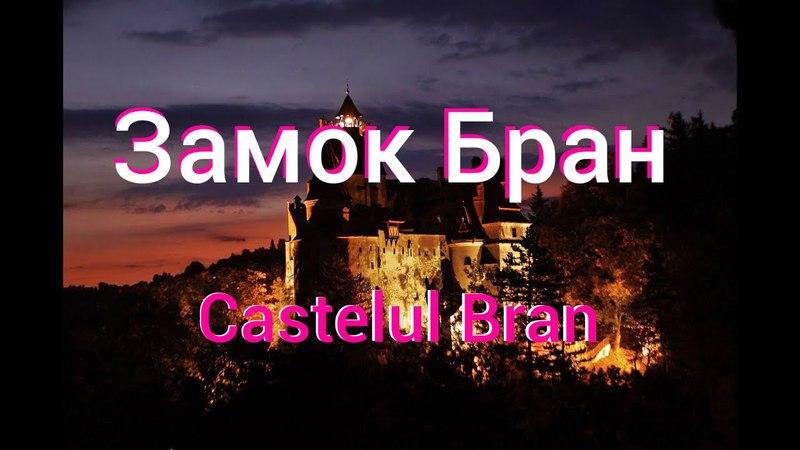 ЗАМОК БРАН Румыния Castelul Bran