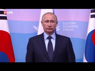 Президенты России и Кореи рассказывают об итогах переговоров во Владивостоке