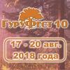17-20 авг.2018. ГуруФест-10