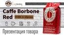 Презентация Caffe Borbone Red зерновой кофе