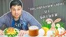 БАТЬКА готовит Салат ПАСХАЛЬНОЕ ЯЙЦО (Не сдохни с голоду!)
