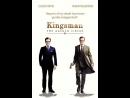 Кингсман 2: Золотое кольцо