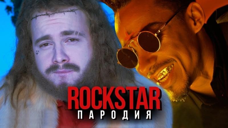 [ND Production] ROCKSTAR Пародия (Post Malone ft. 21 Savage)