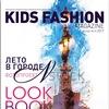 Журнал Kids Fashion Magazine