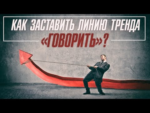 Стратегия Снайпер – Трендовая линия – Как заставить ее говорить Академия Форекса