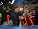 Евгений Куйвашев поздравил свердловчан с главным православным праздником