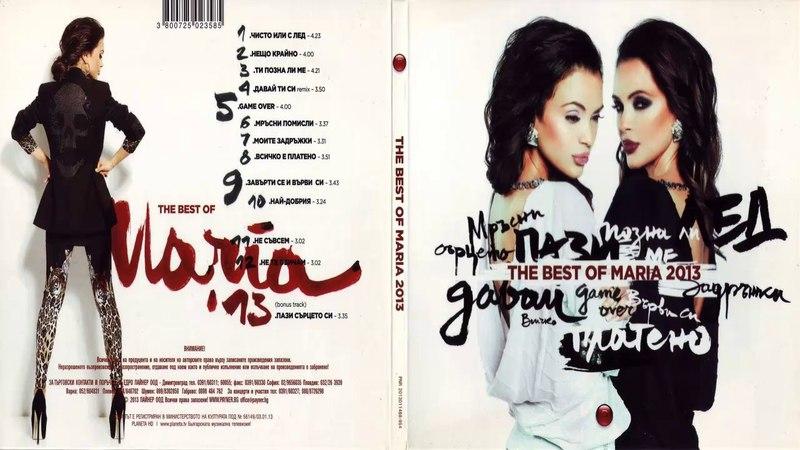 Мария. Албум The Best of Maria 2013 . 2013.