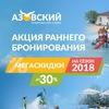 Отдых в Крыму 2018 с детьми I КC Азовский