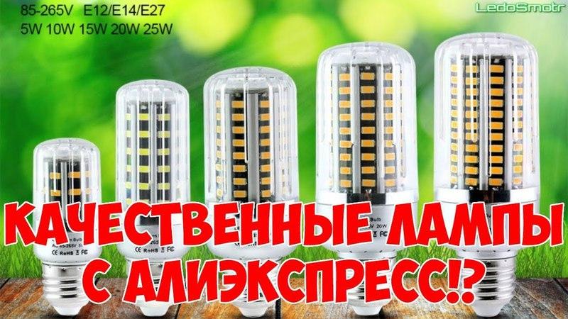 Качественная LED лампа кукуруза с Алиэкспресс Распаковка обзор и тест