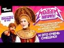 Можем повторить Ксения Собчак времен Ивана Грозного
