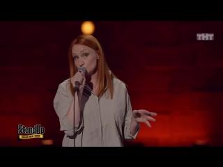 Stand Up: Елена Новикова - О детях