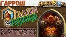 HearthStone - Стандартная играРейтинг - Воин\Warrior - Гаррош-Злая курица