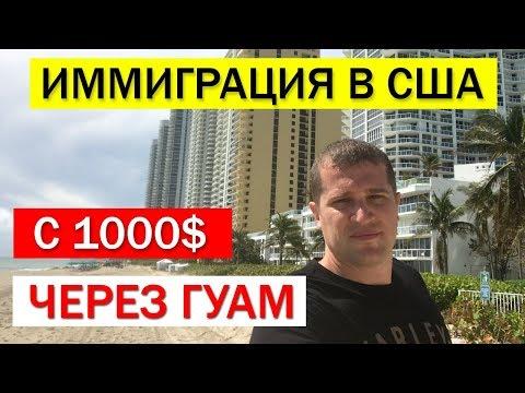 Иммиграция в США. остров Гуам с 1000 долларов. Иммиграция в США БЕЗ ДЕНЕГ