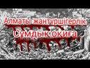 Алматы жантүршігерлік сұмдық оқиға