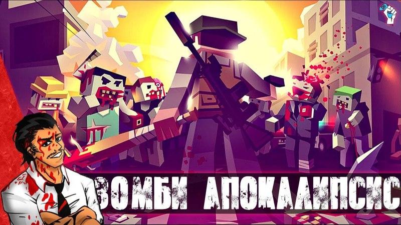 The walking zombie: Dead city ► ЗОМБИ АПОКАЛИПСИС В СТИЛЕ МАЙНКРАФТ
