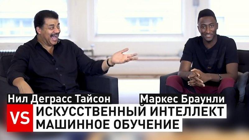 Нил Деграсс Тайсон и Маркес Браунли - ИИ vs. Машинное Обучение   StarTalk на русском