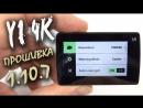 Камера Yi 4K. Новая прошивка 1.10.7