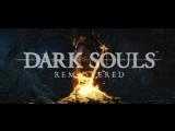 Dark Souls: Remastered — анонсирующий трейлер