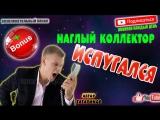 НАГЛЫЙ КОЛЛЕКТОР ИСПУГАЛСЯ, пранкота,евгений татаринов, долг, банк