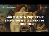 Как читать скрытые смыслы и подтексты в живописи