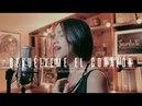 Devuélveme el corazón Sebastián Yatra Laura Naranjo cover