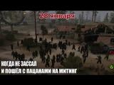 Забастовка 28.01. Бойкотируем выборы в S.T.A.L.K.E.R.: Зов Припяти